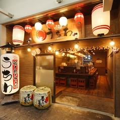 居酒屋 うちわ JR尼崎アミング潮江店