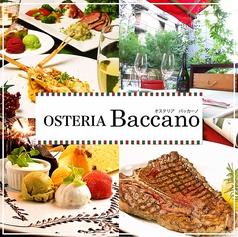 オステリア バッカーノ OSTERIA BACCANO
