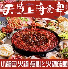 天満上海食苑