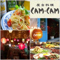 屋台料理 CAMCAM