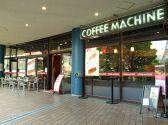 コーヒーマシーン 東京ドームシティ ラクーア店クチコミ・コーヒーマシーン 東京ドームシティ ラクーア店クーポン
