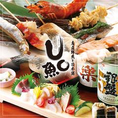 Uo魚 神田南口店