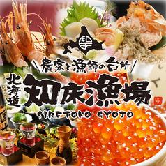 農家と漁師の台所 北海道知床漁場 クレフィ三宮店
