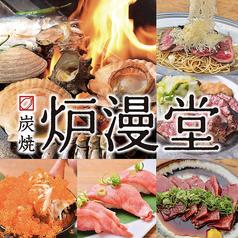 炉端焼き ぱちぱち 梅田