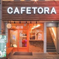 カフェトラ CAFETORA 宇都宮釜川店