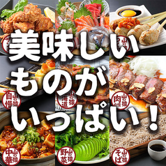 山の猿 函館昭和店