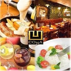 CONA コナ 蒲田店