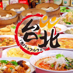 台北 台湾料理 博多