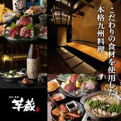 芋蔵 豊橋店