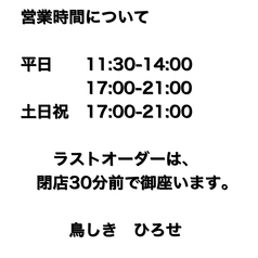 花地鶏農場 大阪 福島店