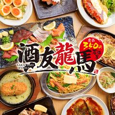酒友龍馬 梅田東通り店
