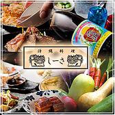 沖縄料理 しーさ 茨木店クチコミ・沖縄料理 しーさ 茨木店クーポン