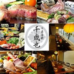 寿司もり田>