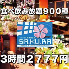 SAKURA 三宮