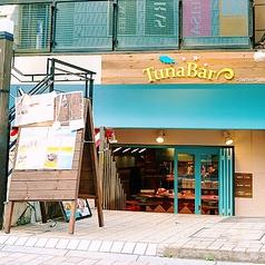 TUNA BAR Bannou-suisan 静岡駅北口けやき通り店