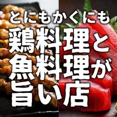 鶏よ魚よ すすきのラフィラ店