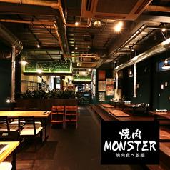 焼肉 MONSTER モンスター 高崎駅前店