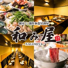 旬鮮魚と個室和食 膳屋 ぜんや 神田店