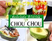Restaurant & Bar CHOU CHOUクチコミ・Restaurant & Bar CHOU CHOUクーポン