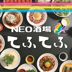 彩羽 IROHA 上野店の画像
