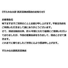 すたみな太郎 西友沼津店