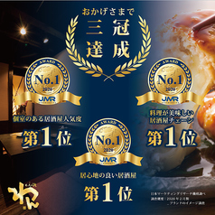 くいもの屋 わん 阪急塚口店