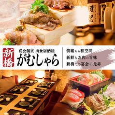 居酒屋 金魚 新橋店