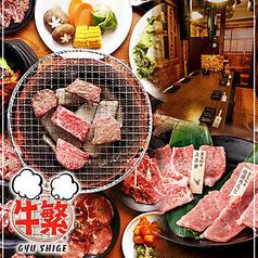 牛繁 ぎゅうしげ 稲毛駅前店