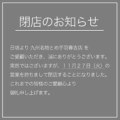とめ手羽 春吉店(トメテバ ハルヨシテン) - 中央区 - 福岡県(和食全般,居酒屋,創作料理(和食),鍋料理)-gooグルメ&料理