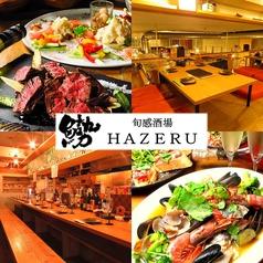 旬感酒場 ハゼル HAZERU