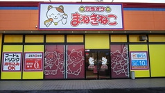 カラオケ本舗 まねきねこ 下館店