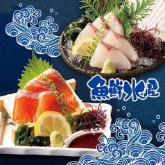 魚鮮水産 三代目網元 アイスタ新山口店