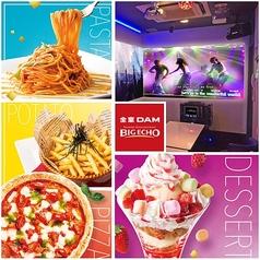 ビッグエコー BIG ECHO 福島駅前店