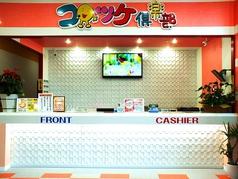 コロッケ倶楽部 静岡清水店