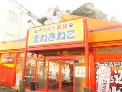 カラオケ本舗 まねきねこ 小山中央店
