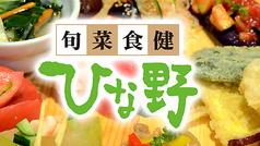 旬彩食健 ひな野 大府店