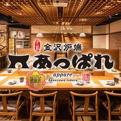 ミートルズ 肉る's 金沢片町店