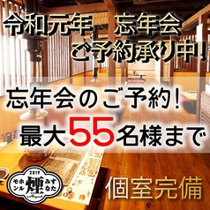 ゆずの小町 武庫之荘店