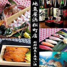 地魚屋 浜松町店