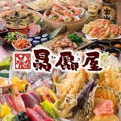 贔屓屋 京阪守口店