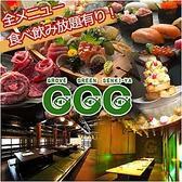 G G G GROVE GREEN GENKIYAクチコミ・G G G GROVE GREEN GENKIYAクーポン