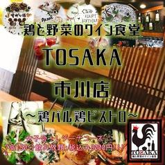 TOSAKA トサカ 市川店