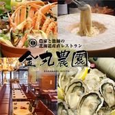 アールダイニング R DINING 京橋クチコミ・アールダイニング R DINING 京橋クーポン