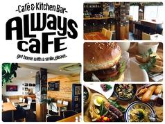 オールウェイズ カフェ ALWAYS CAFE