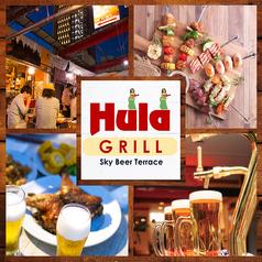 スカイビアテラス Hula Grill フラグリル 新宿店