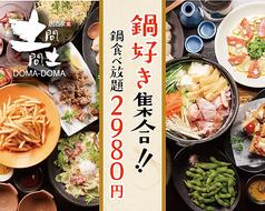 土間土間 梅田阪急東通り店