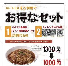 青蓮 蒲田東口店