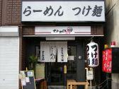 ラーメン つけ麺 モトヤマ ゴーゴー 55クチコミ・ラーメン つけ麺 モトヤマ ゴーゴー 55クーポン