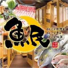 魚民 千葉 八幡宿西口駅前店