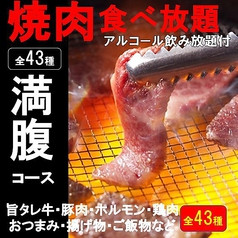 にじゅうまる NIJYU-MARU 東戸塚店